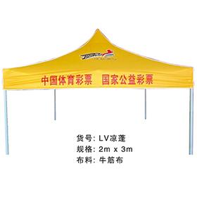 LV凉蓬-3